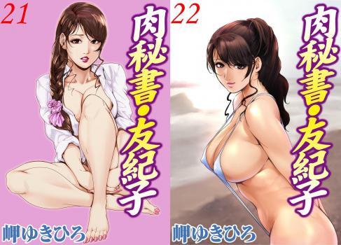 [Misaki Yukihiro] Nikuhisyo Yukiko 21-22